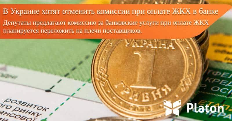 В Украине хотят отменить комиссии при оплате ЖКХ в банке