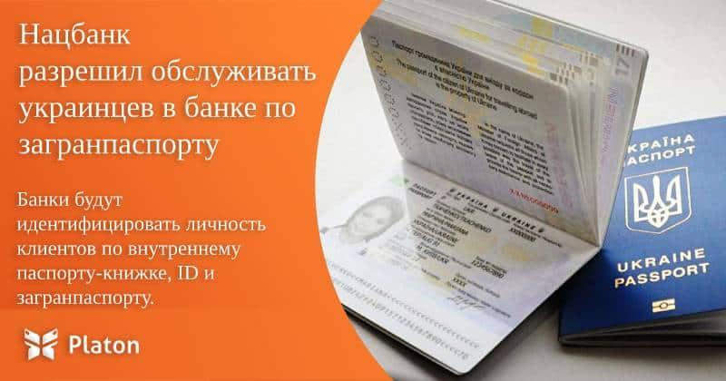 НБУ разрешил банкам обслуживать украинцев по загранпаспорту