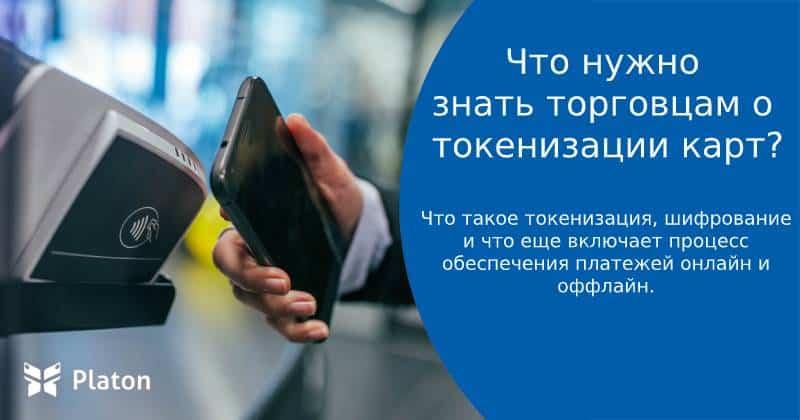 Что нужно знать торговцам о токенизации банковских карт?