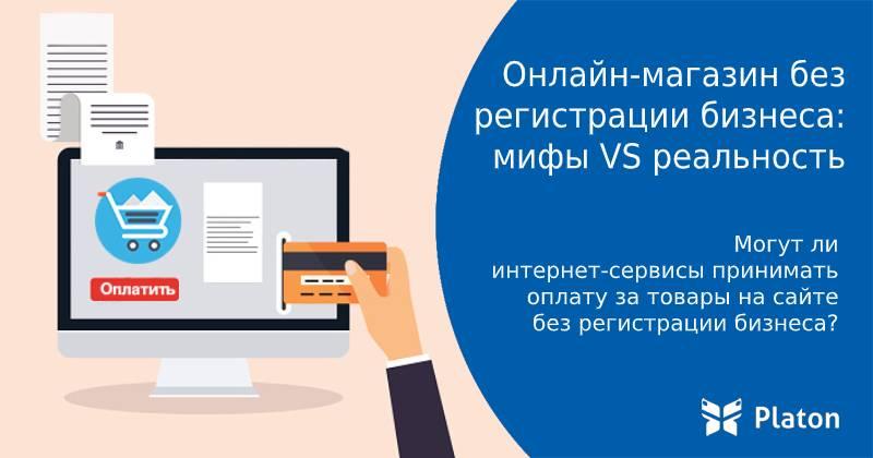 Оплата на сайте без регистрации бизнеса