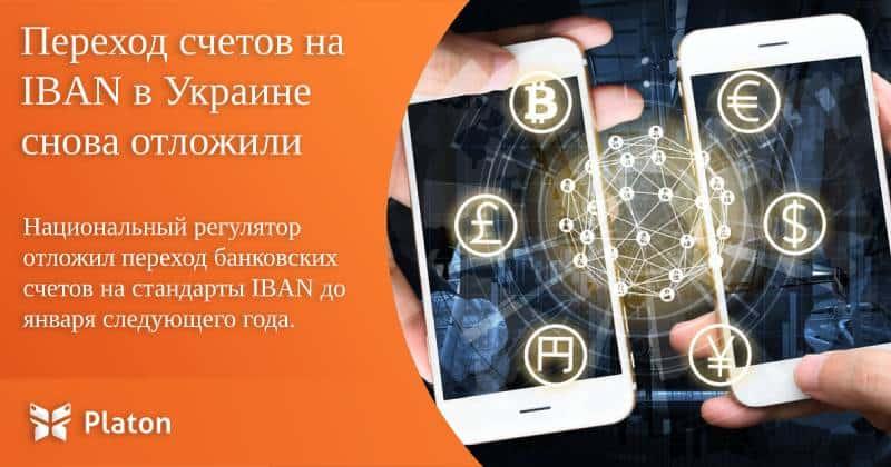 Переход счетов на IBAN в Украине снова отложили