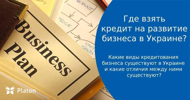 Кредит на развитие бизнеса в Украине