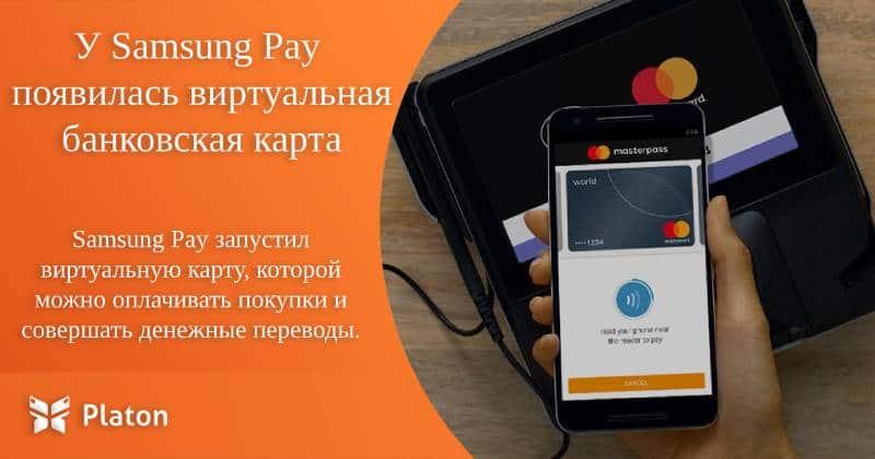 У Samsung Pay появилась виртуальная банковская карта