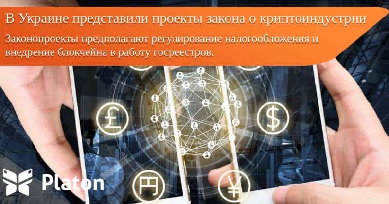 В Украине представили проекты закона о криптоиндустрии