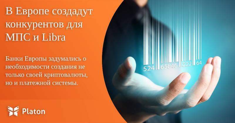В Европе создадут конкурентов для МПС и Libra