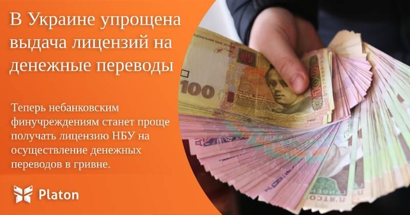 В Украине упрощена выдача лицензий на денежные переводы