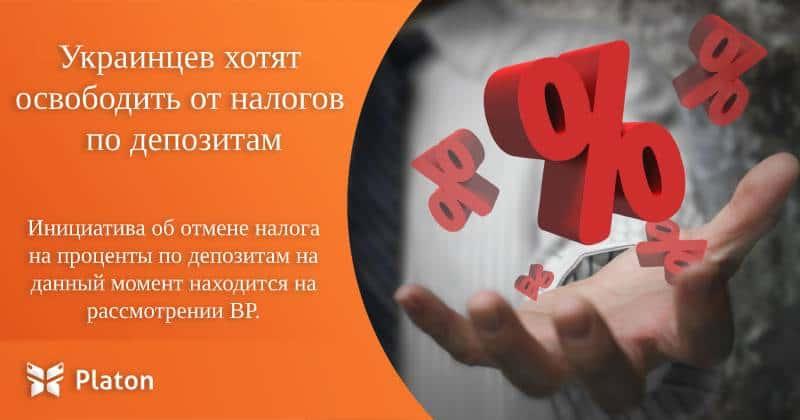 Украинцев хотят освободить от налогов по депозитам