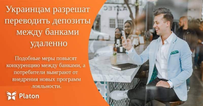 Украинцам разрешат переводить депозиты между банками удаленно