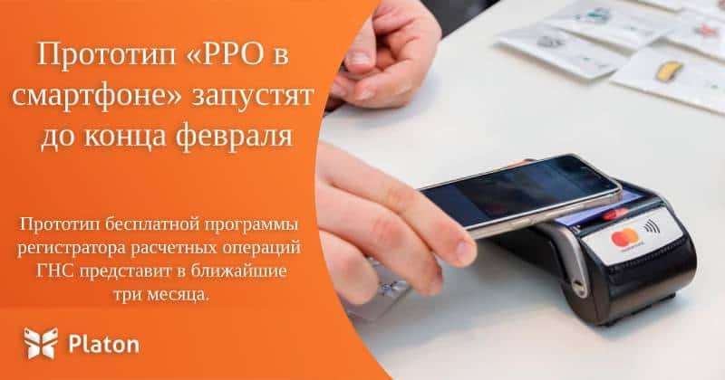 Прототип РРО в смартфоне» запустят до конца февраля