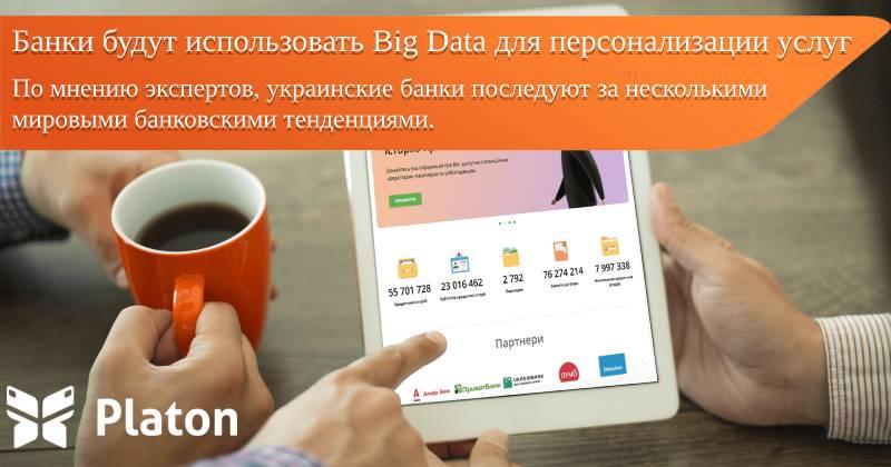Банки будут использовать Big Data