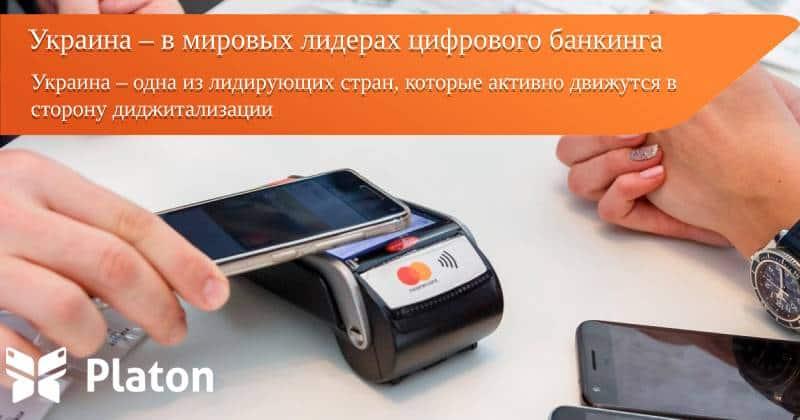 Украина – в мировых лидерах цифрового банкинга