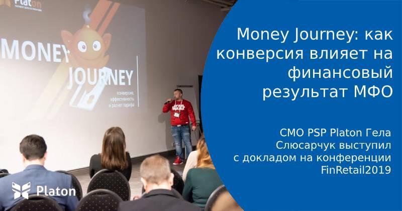 Money Journey: как конверсия влияет на финансовый результат МФО