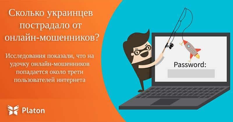 Сколько украинцев пострадало от онлайн-мошенников?
