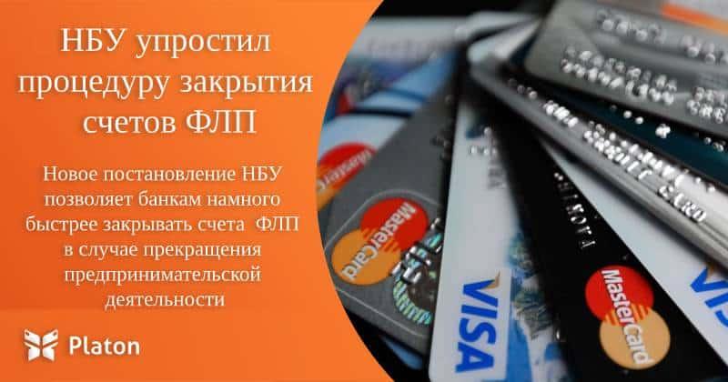 НБУ упростил процедуру закрытия банковских счетов ФЛП