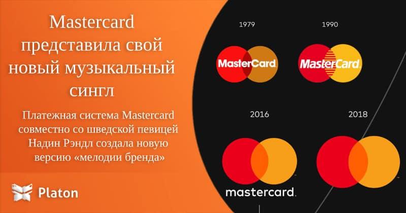 Mastercard представила свой новый музыкальный сингл Merry Go Round